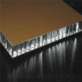 阜新 木纹铝蜂窝板装饰 仿木纹铝复合板价格