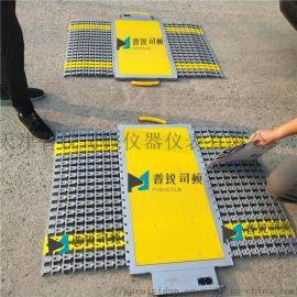 汽车重量检测仪 80吨便携式地磅