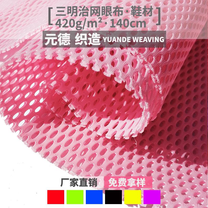 橢圓孔三明治 立體網眼布 箱包手袋鞋材面料