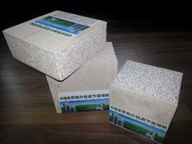 贵州新型墙板-复合墙板报价-新型环保墙板