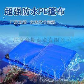 北京豪斯 防雨布 PVC防雨布 加厚帆布遮雨布 蜂箱苫布 货车苫布 户外囤货苫布 批发大棚篷布