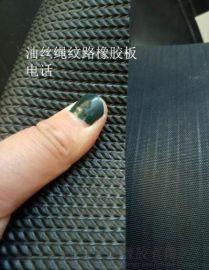 供应新型防滑橡胶垫,油丝绳防滑橡胶垫,定制生产