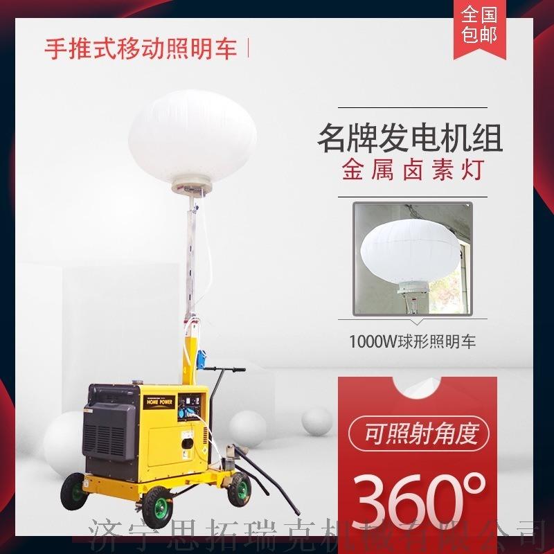 应急移动照明灯车球形全方位手摇绞车升降照明车