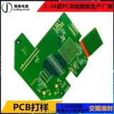 PCB电路板打样4层 6层 8层 10层板批量生产