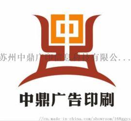 苏州昆山画册印刷画册/单页/型录/印刷优质供应商
