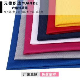 六角蜂巢足球网布 运动服T恤 针织涤纶面料