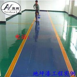 山东奥辉厂家直销环氧树脂地坪漆车间水泥地面漆地板漆耐磨绿色防尘油漆施工工程
