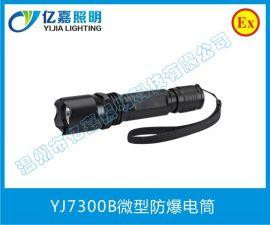 YJ7300B微型防爆电筒,JW7300BLED手电筒、海洋王强光探照灯、防水防爆手电
