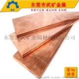 白铜板 紫铜棒 磷铜带 铍铜线 精密紫铜板 进口紫铜板 C1100 T2 C5191 C1720 铜材料现货