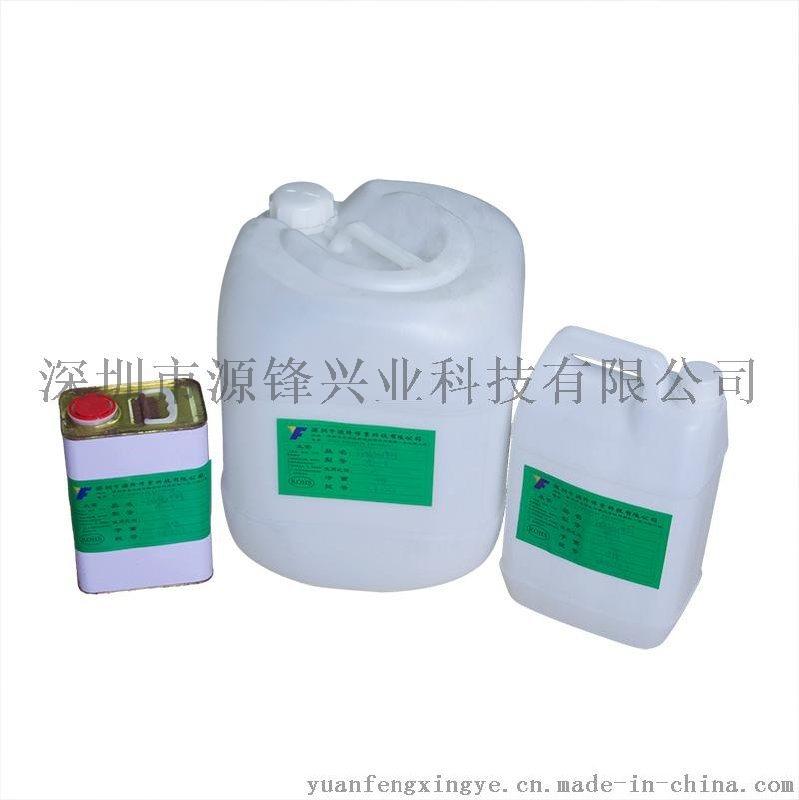 YF-10A 硅胶处理剂通用型硅橡胶表面处理易贴商标标签处理剂 硅胶表面处理剂