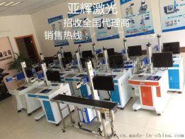 10W/20W/30激光刻字机/光纤激光打标机/激光机/激光打字机