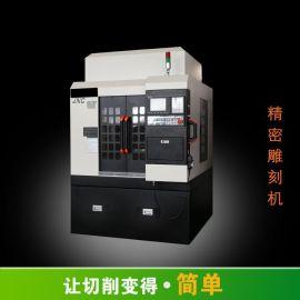深圳数控机床厂家 小型雕铣机JNC500 高速精密