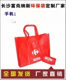 长沙广告袋制作,湖南环保广告袋 ,LOGO设计