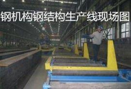 二手H型钢结构生产线  二手H型钢结构生产线