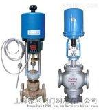 導熱油電動控制閥,導熱油溫度控制閥