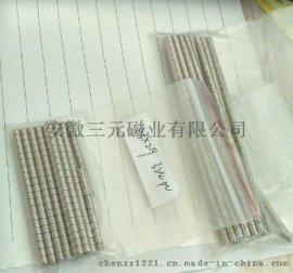 安徽三元磁业钐钴磁铁2:17磁铁D3x2钐钴