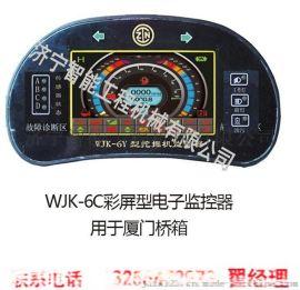 供应挖掘机电子监控器 推土机彩屏仪表盘生产厂家