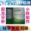 杭州切削液配方   飞秒检测切削液   切削液开发与转让