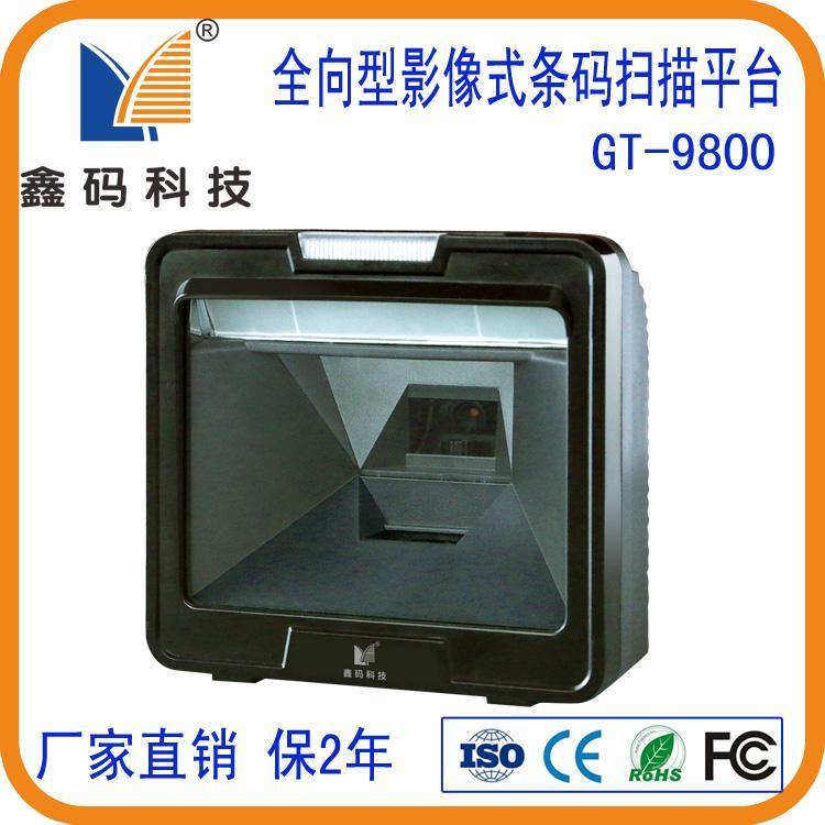 GT-9800全向型广角大平台扫描器 宽屏大镜头全角度