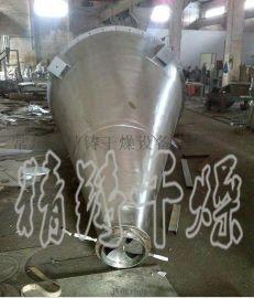 染料粉料专用DSH双螺旋锥形混合机 双螺杆锥形混合机