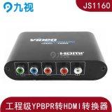 YPbPr色差轉HDMI視頻轉換器機頂盒轉電視