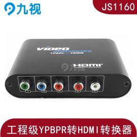 YPbPr色差转HDMI视频转换器机顶盒转电视