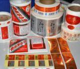 山西不干胶设计印刷厂家 不干胶自定义打码厂家