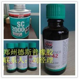 供应冷**化粘接剂SC2000