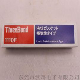 供应现货日本三键TB1110F厌氧性密封胶 螺丝固定