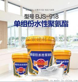 供应碧家索 水性聚氨酯防水涂料 BJS-918