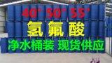 氢氟酸生产厂家 氢氟酸多少钱一吨 氢氟酸供应商价格