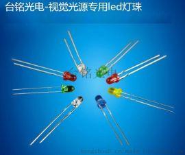 臺銘光電3mm直插綠光視覺光源專用led燈珠