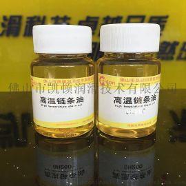 超高温链条油 热定型机油