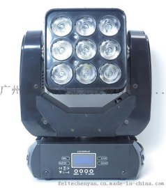 菲特TL129 9颗无极旋转摇头矩阵灯,LED酒吧夜场光束灯,染色灯,9颗点阵灯