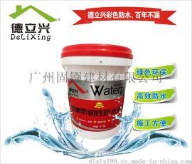 高弹柔韧性防水浆料厂家品牌-广州德立兴