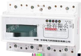 华邦电力三相四线卡轨式安装 液晶/计度器显示