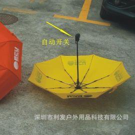 高級自動開關禮品傘21寸自動三折傘先打樣按樣做