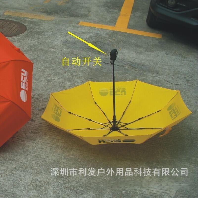 高级自动开关礼品伞21寸自动三折伞先打样按样做