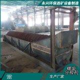 供应螺旋分级机,卧式螺旋分级机 洗砂机生产厂家