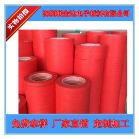复合红美纹胶带厚度0.2mm PET复合 线路板专用 耐高温红色美纹胶