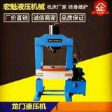 厂家专业定制龙门液压机 50吨小型液压机 双柱框架油压机
