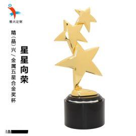 合金五角星獎杯 合金水晶獎杯 廣州企業員工獎杯訂制