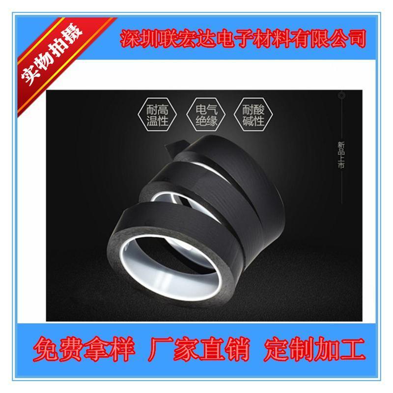 廠家直銷黑色PI高溫膠帶 厚度0.05mm 耐高溫PI材質 可模切加工