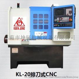台湾坤钲KL-20小型超精密排刀式数控车床