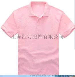 上海红万翻领全棉t恤衫 POLO衫定制