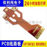 FPC柔性线路板FPC软排线 双面多面单面 贴片焊接加急