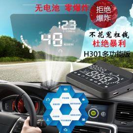 obd行车电脑显示器hud车速抬头显示器H301多功能