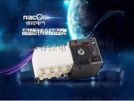 睿控 双电源转换开关 RKQ1