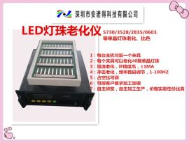 专业生产LED灯珠老化设备 单晶贴片老化仪可通用5730 0603等LED灯珠