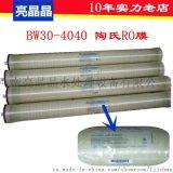 厂家直销LELC-4040反渗透膜 4寸RO膜